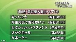 新語流行語 30年の「トップ10」(NHK)3