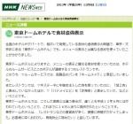 東京ドームホテルで食材虚偽表示