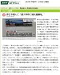 滞在中国人に「重大事件に備え登録を」2