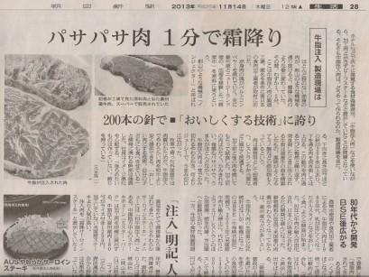 牛脂注入肉 製造現場ルポ(朝日2013-11-14 28面「生活」記事)