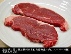 牛脂注入肉 製造現場ルポ(朝日2013-11-14 28面「生活」記事)_牛脂注入原料肉