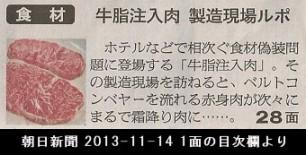 牛脂注入肉 製造現場ルポ(朝日2013-11-14)