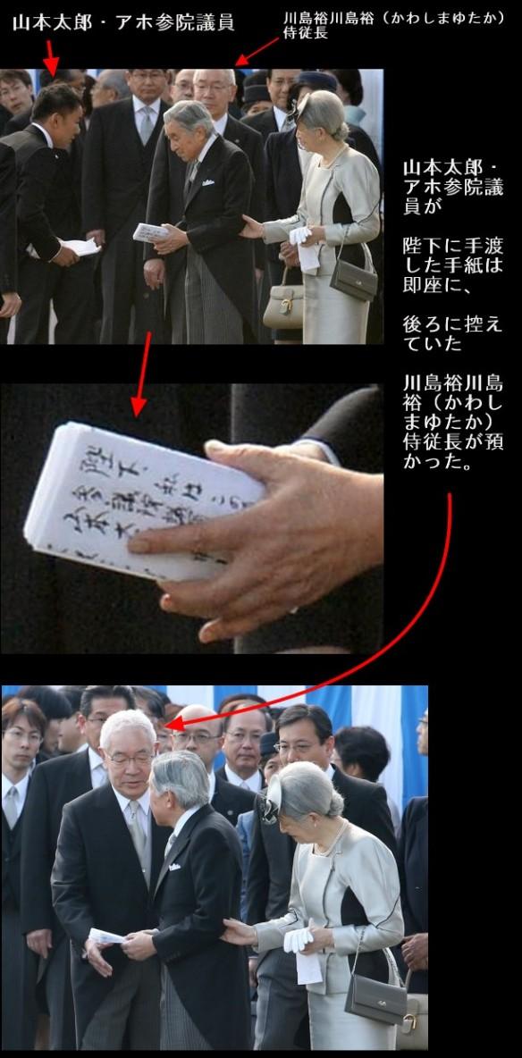 秋の天皇陛下園遊会での暴挙「山本太郎・アホ参院議員直訴」