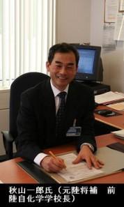 秋山一郎氏(64)|元陸将補、OPCW初代査察局長_写真2