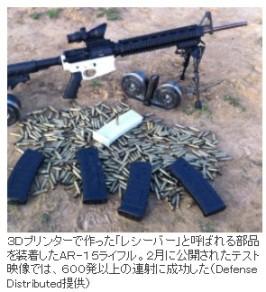米で波紋、「3Dプリンター銃」開発者に聞く1