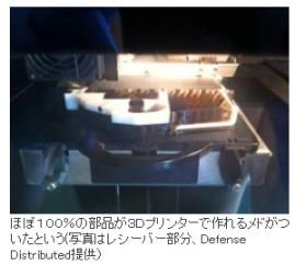 米で波紋、「3Dプリンター銃」開発者に聞く2
