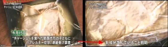 西山製麺_アレルギー物質の乳製品(NHK)