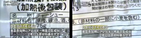 西山製麺_アレルギー物質表示せず(NHK)