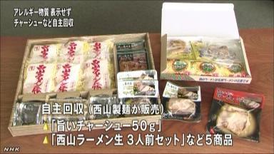 西山製麺、チャーシューにアレルギー物質01