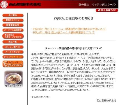 西山製麺HP_お詫びと自主回収のお知らせ