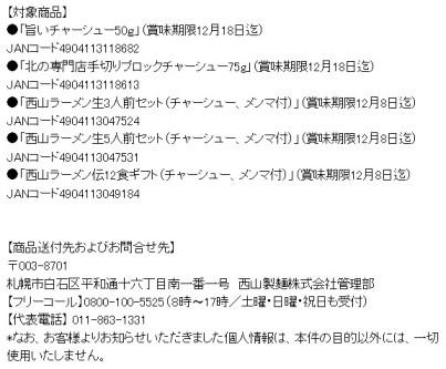 西山製麺HP_お詫びと自主回収のお知らせ2