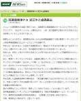 高速道草津PA 近江牛と虚偽表示 (11月13日20時41分)