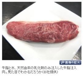 <食材偽装表示>牛脂注入肉とは何なのか・その1_霜降り肉(写真小)