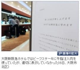 <食材偽装表示>牛脂注入肉とは何なのか・その1_大阪新阪急ホテル・メニュー(写真小)