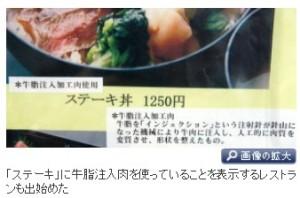 <食材偽装表示>牛脂注入肉とは何なのか・その1_ステーキ丼(写真小)