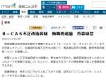 B-CAS不正改造容疑・無職男逮捕・青森県警_(産経2014-2-13)