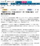 MSN産経ニュース「復讐サイト」で互いのストーカー行為に協力 27歳の女歯科医ら逮捕