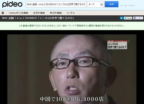 NHK 追跡A to Z_ユニクロは世界で勝てるのか_Pideo