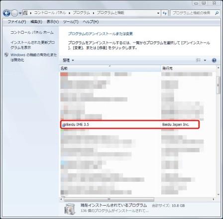 Baidu IMEの確認と削除(アンインストール)1