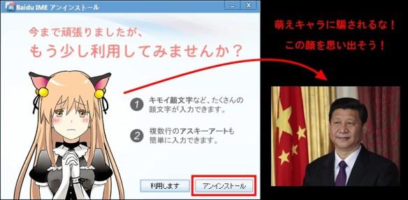 Baidu IMEの確認と削除(アンインストール)3-0