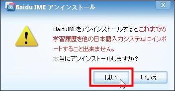 Baidu IMEの確認と削除(アンインストール)4
