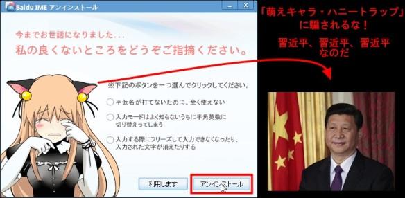 Baidu IMEの確認と削除(アンインストール)5
