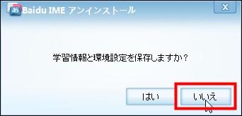 Baidu IMEの確認と削除(アンインストール)6