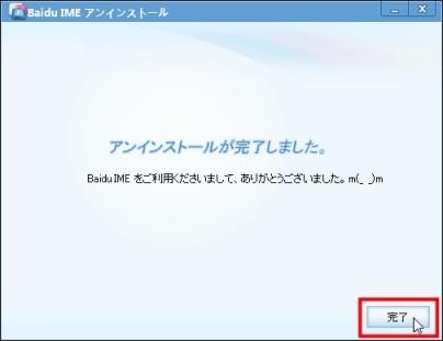 Baidu IMEの確認と削除(アンインストール)7