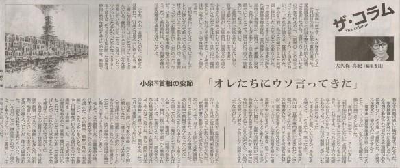 ザ・コラム_小泉元首相の変節_俺たちにウソ言ってきた(朝日2013-12-15)