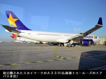 スカイマーク、新制服はミニスカ|A330就航2