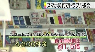 スマホ購入時のトラブル、全国で相次ぐ(NHKニュース 12月12日)