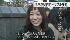 スマホ購入時のトラブル、全国で相次ぐ(NHKニュース 12月12日)1
