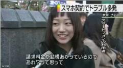 スマホ購入時のトラブル、全国で相次ぐ(NHKニュース 12月12日)2