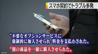スマホ購入時のトラブル、全国で相次ぐ(NHKニュース 12月12日)3