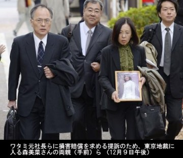 ブラック「ワタミ」と渡辺美樹氏らを提訴⇒過労自殺した森美菜さんの両親、懲罰的慰謝料を求めて