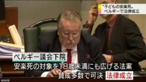 ベルギーで子どもの安楽死認める法律成立(NHK2014年2月14日)_3