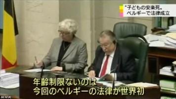 ベルギーで子どもの安楽死認める法律成立(NHK2014年2月14日)_5