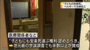 ベルギーで子どもの安楽死認める法律成立(NHK2014年2月14日)_6