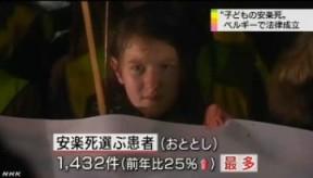 ベルギーで子どもの安楽死認める法律成立(NHK2014年2月14日)_9