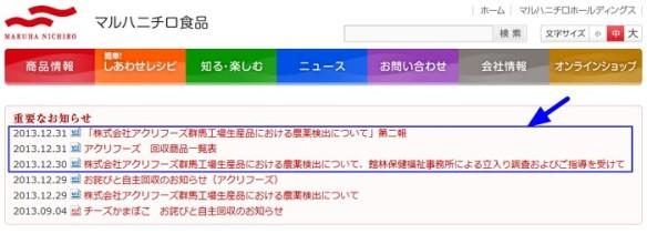 マルハチ食品HP「重要なお知らせ」(2013-12-31現在)