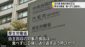 マルハニチロ自主回収、会社側の影響説明は不適切」と厚労省指摘(NHK12月31日)_1