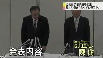 マルハニチロ自主回収、会社側の影響説明は不適切」と厚労省指摘(NHK12月31日)_3