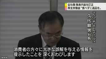 マルハニチロ自主回収、会社側の影響説明は不適切」と厚労省指摘(NHK12月31日)_4