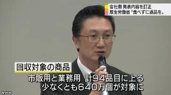 マルハニチロ自主回収、会社側の影響説明は不適切」と厚労省指摘(NHK12月31日)_5