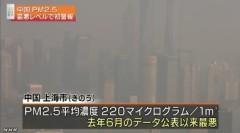 上海 PM2.5の大気汚染、最悪レベルに(NHKニュース 12月2日)2