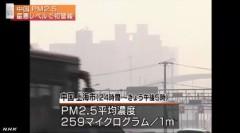 上海 PM2.5の大気汚染、最悪レベルに(NHKニュース 12月2日)3