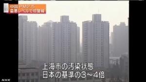上海 PM2.5の大気汚染、最悪レベルに(NHKニュース 12月2日)4