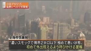上海 PM2.5の大気汚染、最悪レベルに(NHKニュース 12月2日)5