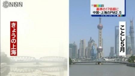 上海「PM2.5・大気汚染」最悪レベル02
