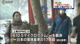 上海「PM2.5・大気汚染」最悪レベル03